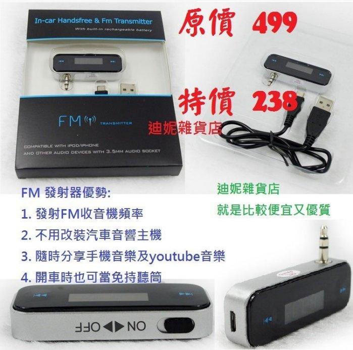 FM發射器 蘋果iPhone HTC 三星 通用 免藍芽 一插即用 手機 平版 筆電都可用喔 (A005) DINISHOP