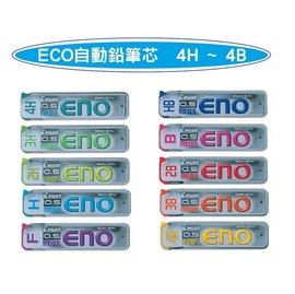 PILOT 百樂ENO 0.5mm鉛筆芯 HRF5E-20自動鉛筆筆芯/一盒10筒入{定50}