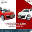 【兒童電動車】AUDI奧迪R8電動車[高端版]-可遙控‧兩色可選