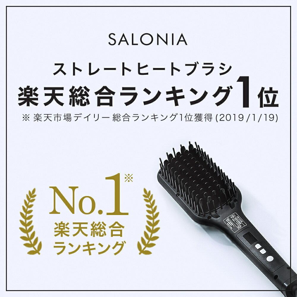 日本SALONIA  /  (預購5月底日本發貨) 負離子電熱梳 國際電壓 / 日本必買  / 日本樂天代購 (4298*0.5)。件件免運 8