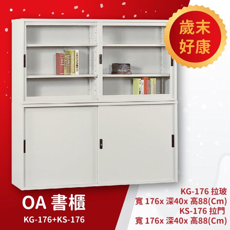 【收納嚴選品牌】KG-176+KS-176 OA書櫃 文件櫃 收納櫃 分類櫃 報表櫃 隔間櫃 置物櫃