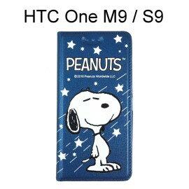 SNOOPY 彩繪皮套 [流星藍] HTC One M9 / S9 史努比【正版授權】