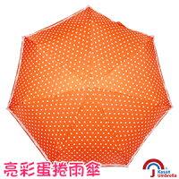 防曬抗UV陽傘到[Kasan] 亮彩蛋捲雨傘-亮橘就在HelloRain雨傘媽媽推薦防曬抗UV陽傘