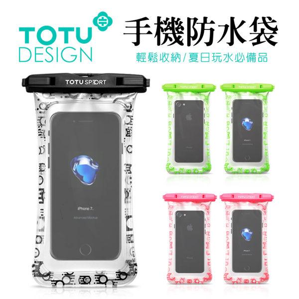 TOTU酷夏系列防水袋潛水袋手機觸控螢幕運動掛繩游泳手機袋收納袋含6吋以下