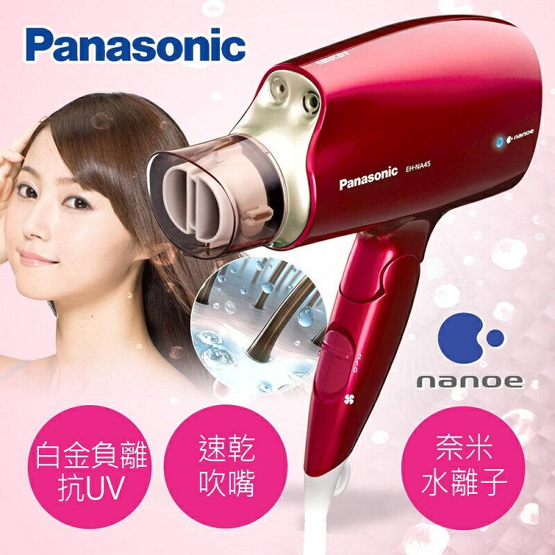 ★贈專用烘罩【Panasonic國際牌】奈米水離子吹風機/紅(EH-NA45)