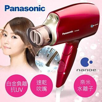 【Panasonic國際牌】奈米水離子吹風機/紅(EH-NA45)★送烘罩