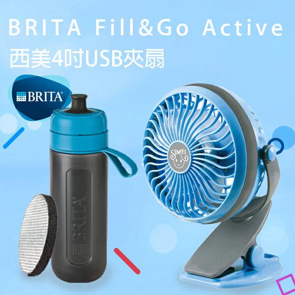 【德國BRITAx西美牌】Fill&GoActive運動濾水瓶(內含濾片*1)+行動小夾扇(藍)S1021555_SM811B