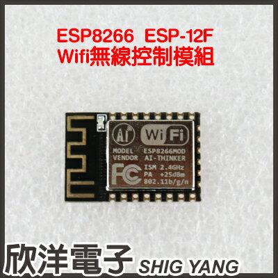 ※ 欣洋電子 ※ ESP8266/ESP-12F WiFi無線控制模組(1148)#實驗室、學生模組、電子材料、電子工程、適用Arduino#