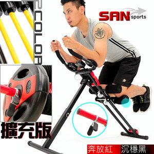 SAN SPORTS 5五分鐘猛一身健腹機(加重式全方位提臀健腹器.運動健身器材.推薦哪裡買)C080-605A