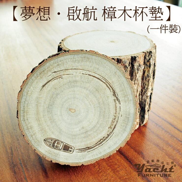 夢想 • 啟航 樟木杯墊( 一件裝)
