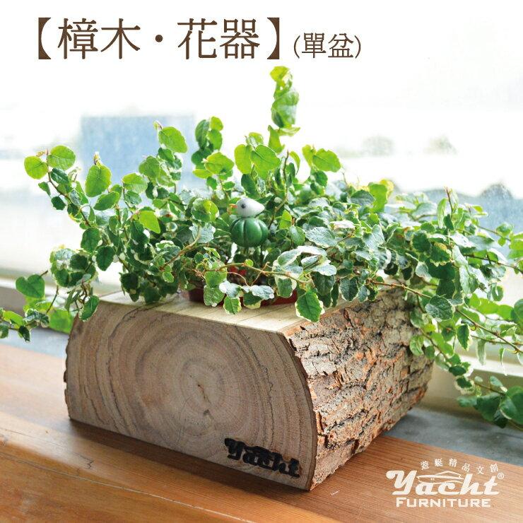 手作樟木原木花器