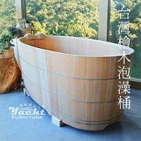 在家泡湯推薦到台灣檜木泡澡桶 ( 老料 / 新料 )就在YACHT 遊艇精品文創推薦在家泡湯