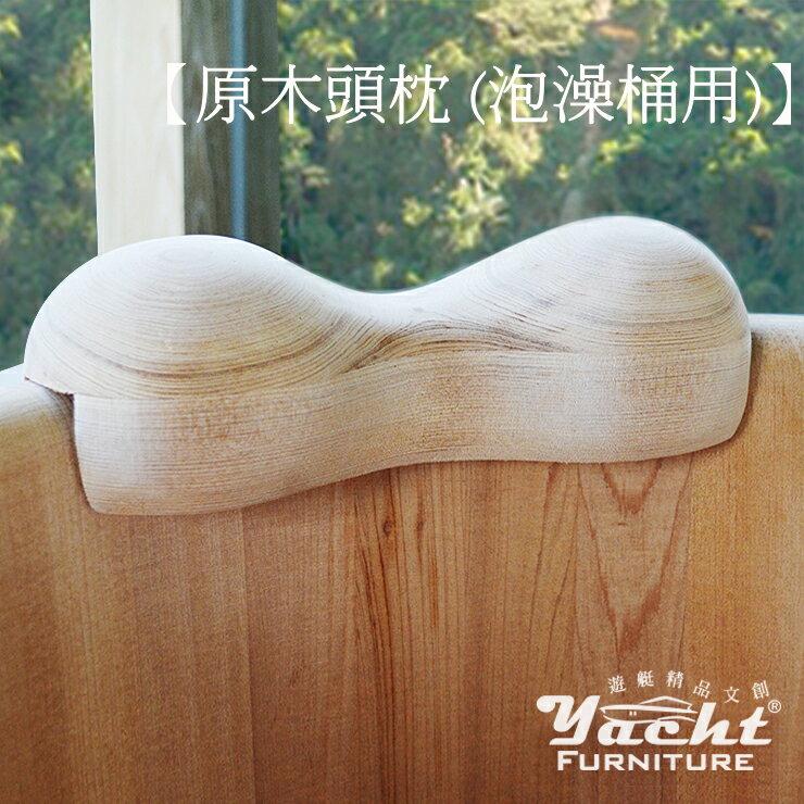 台灣檜木.香杉頭枕(泡澡桶用)