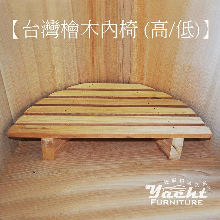 台灣檜木內椅( 高 / 低 )