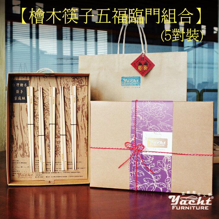 台灣檜木筷子五福臨門組合 -- 新年包裝 :)