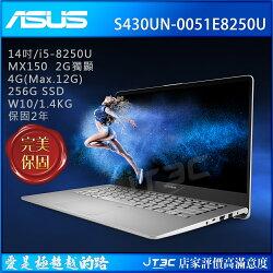 ASUS VivoBook S S430UN-0051E8250U 靚潮灰 (14吋/i5-8250U/4G/256G/MX150 2G獨顯/三邊窄邊框/Win10/FHD)筆電《全新原廠保固》