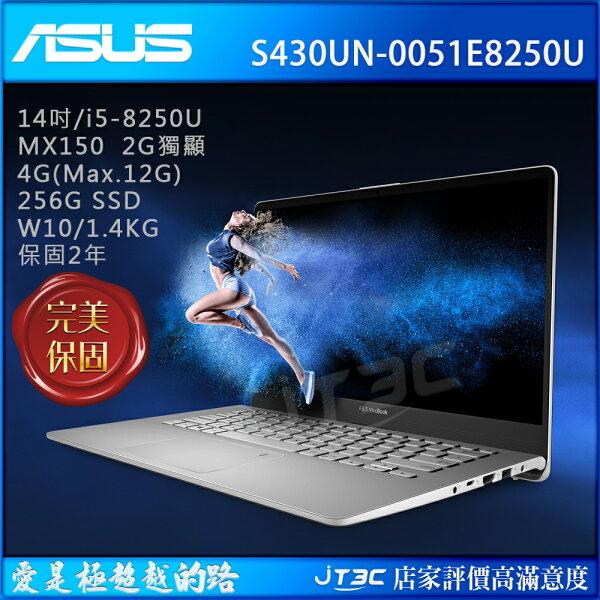 ASUSVivoBookSS430UN-0051E8250U靚潮灰(14吋i5-8250U4G256GMX1502G獨顯三邊窄邊框Win10FHD)筆電《全新原廠保固》