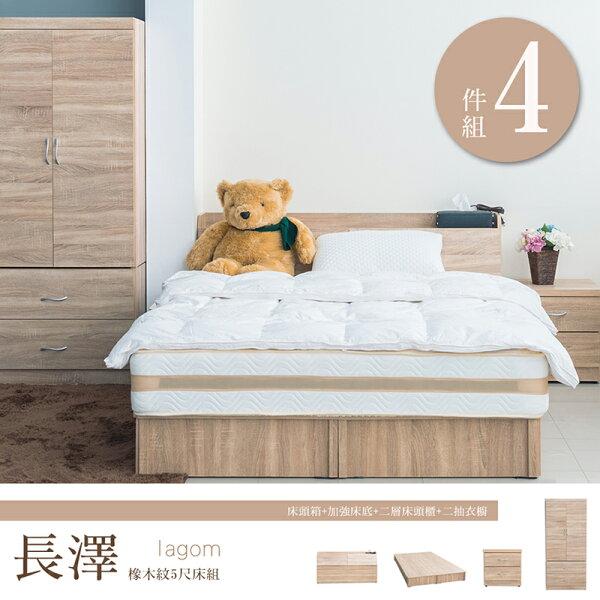 【dayneeds】長澤橡木紋5尺雙人四件組床頭箱加強床底床頭櫃衣櫥