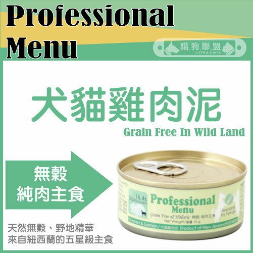 +貓狗樂園+ Professional專業飼糧【無穀主食貓罐。犬貓雞肉泥。90g】50元*單罐賣場