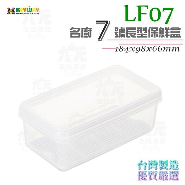 【九元生活百貨】聯府 LF07 名廚7號長型保鮮盒 名廚瀝水保鮮盒