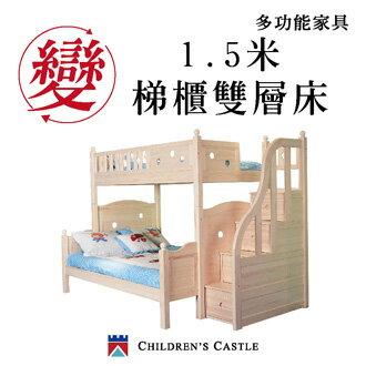 兒麗堡 -【1.5米梯櫃雙層床(基礎款)】 兒童床 兒童家具 雙層床 多功能家具 芬蘭松實木 (價格含贈品) - 限時優惠好康折扣