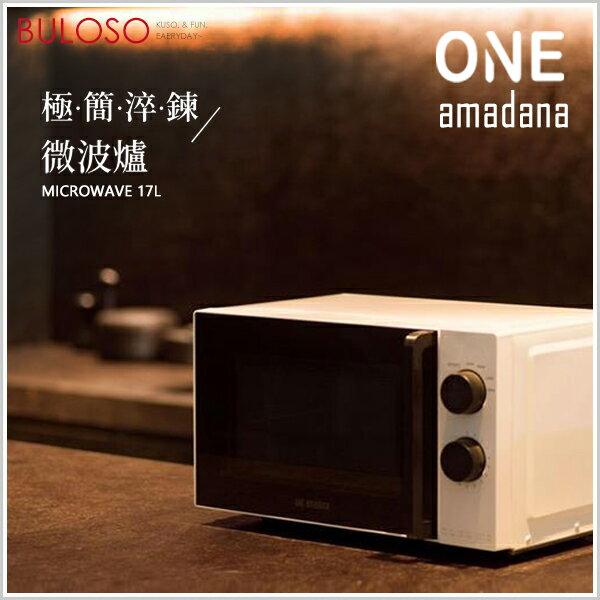 《不囉唆》含稅免運ONEamadanaSTWM-0101極美微波爐6段火力解凍公司貨【VA0101】