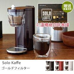 咖啡機【U0044】recolte 日本麗克特 Solo Kaffe 單杯咖啡機 完美主義