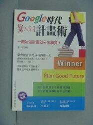 【書寶二手書T2/親子_IKB】Google時代驚人的計畫術:一開始做計劃就分出勝負!_吳屏宣