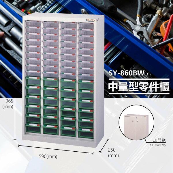 官方推薦【大富】SY-860BW中量型零件櫃收納櫃零件盒置物櫃分類盒分類櫃工具櫃台灣製造