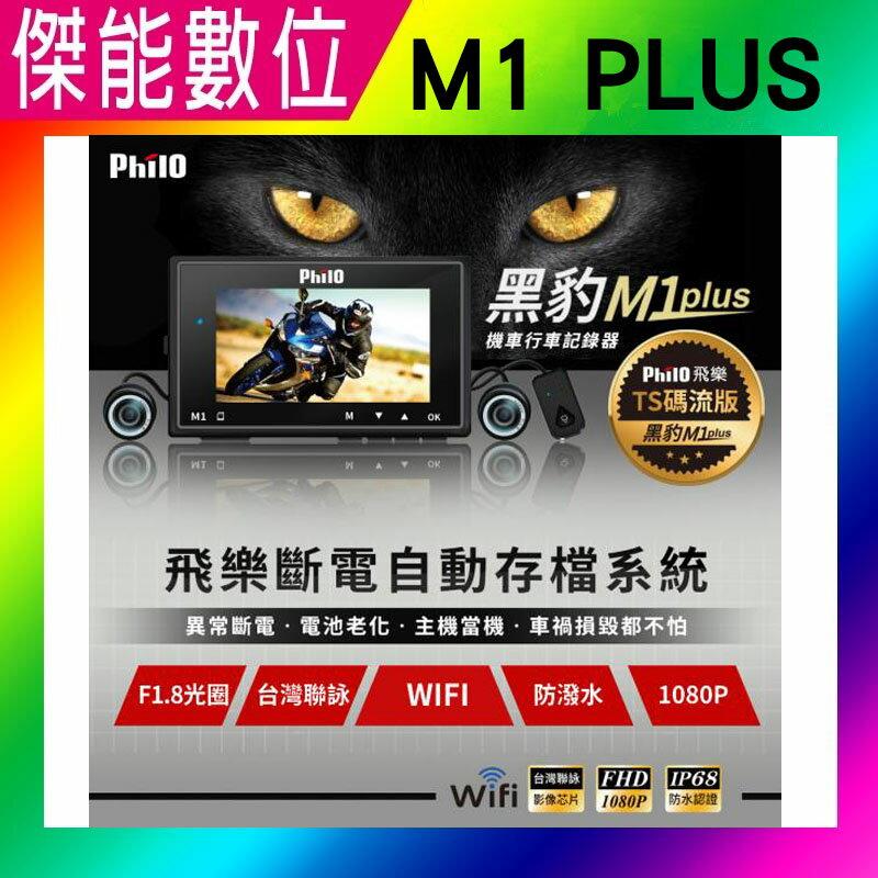 飛樂 Philo M1 黑豹 PLUS 【送32G+車牌架+金屬支架】TS碼流進化版 Wi-Fi 1080P雙鏡頭 機車行車紀錄器 另售 PV550