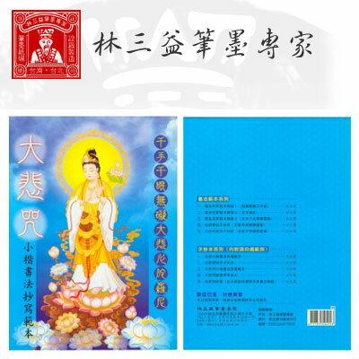林三益筆墨專家 Art-7044 大悲咒小楷書法抄寫範本 / 本