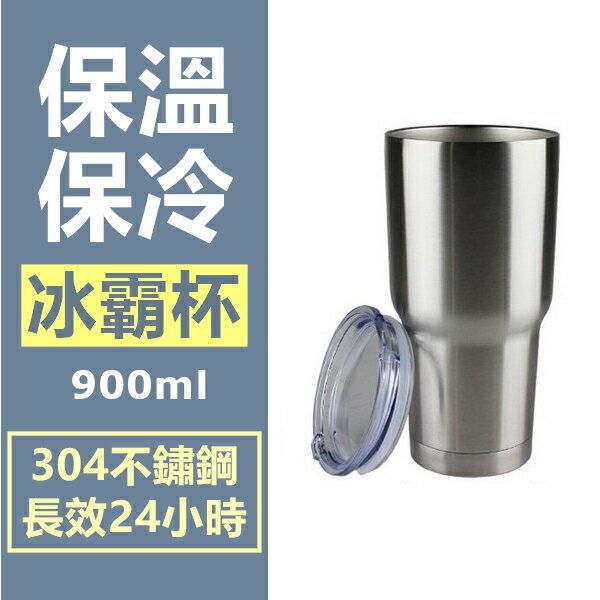 冰霸杯 304不鏽鋼 可加購密封蓋 手把 冰涼杯 酷冰杯 保溫杯 保冰杯 汽車保溫杯 環保杯【RS642】