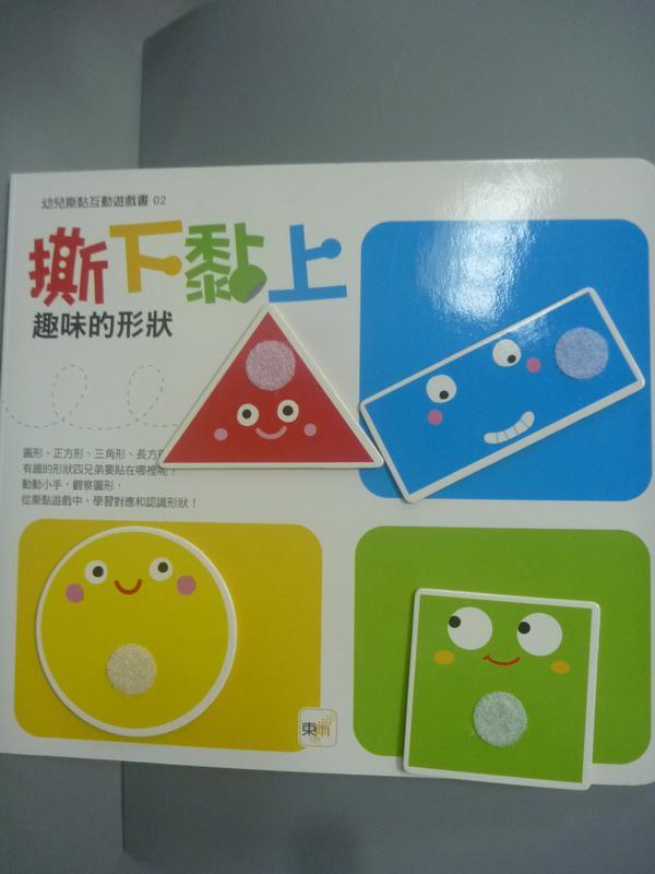 【書寶二手書T1/少年童書_ILZ】撕下黏上-趣味的形狀_東雨編輯部
