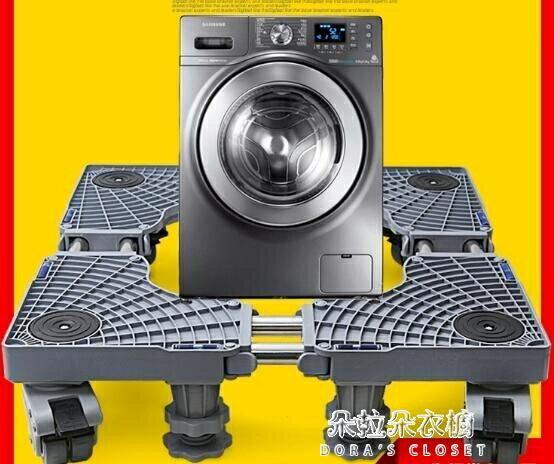 居家用品 洗衣機底座 托架置物架通用墊高滾筒行動萬向輪冰箱腳架架子支架 免運