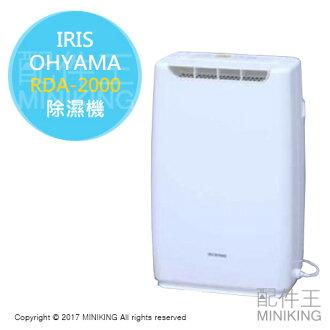 【配件王】日本代購 一年保 IRIS OHYAMA RDA-2000 除濕機 衣物乾燥 2L 另 HJS-D561