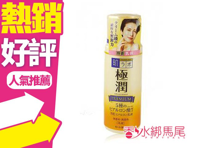 日本 ROHTO 肌研 極潤 特濃玻尿酸保濕 乳液 140ML 黃瓶?香水綁馬尾?