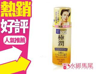 日本 ROHTO 肌研 極潤 特濃玻尿酸保濕 乳液 140ML 黃瓶◐香水綁馬尾◐