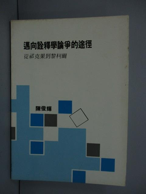 【書寶二手書T1/哲學_MRJ】邁向詮釋學論爭的途徑_陳俊輝