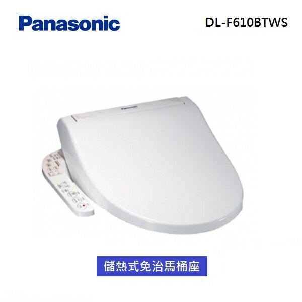 【國際牌】Panasonic 微電腦馬桶座 DL-F610BTWS