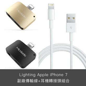 Lighting Apple iPhone 7 副廠傳輸線+耳機轉接頭組合~適用:Apple iPhone 5S/5C/iPod Touch 5/iPod nano 7/iPad mini~