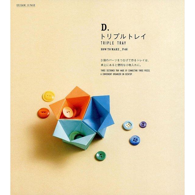 立體ORIGAMI 實用摺紙雜貨 3