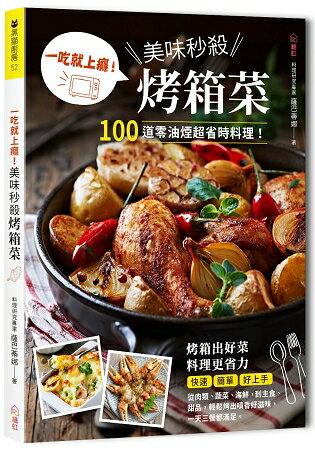 一吃就上癮!美味秒殺烤箱菜:100道零油煙超省時料理,從肉類、蔬菜、海鮮,到主食、甜品,輕鬆烤出噴香好滋味!