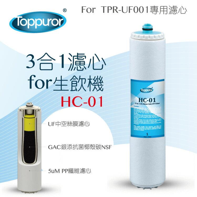 泰浦樂 Toppuror 3合1濾心for Purifier(生飲機)HC-01