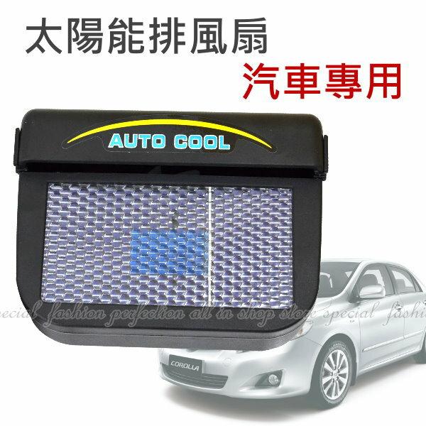 汽車用太陽能排風扇 風扇 散熱 通風 降溫器 換氣風扇【GM485】◎123便利屋◎