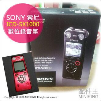 【配件王】SONY 索尼 ICD-SX1000 數位錄音筆 96kHz/24bit 高品質 16G 繁體中文