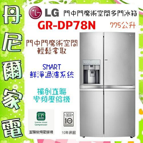 【LG 樂金】775公升門中門直驅變頻對開冰箱《GR-DP78N》全機3年壓縮機10年保固