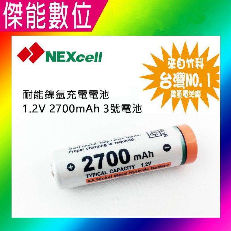 NEXcell 耐能 鎳氫電池 AA 【2700mAh】3號充電電池 台灣竹科製造
