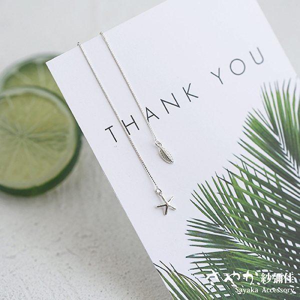 【Sayaka紗彌佳】s925銀海星樹葉不對稱長款流蘇耳環(耳線款)