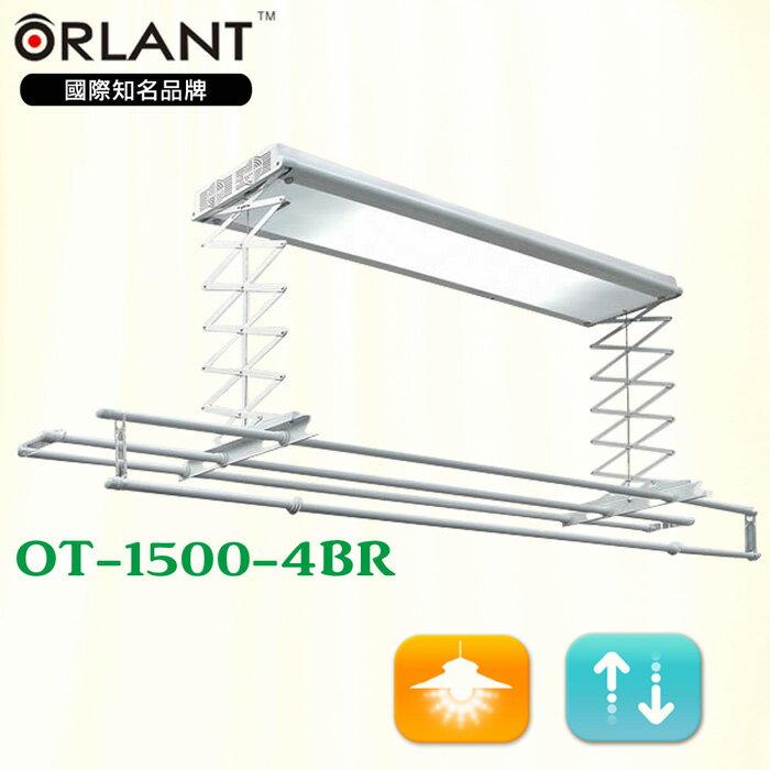 【歐蘭特 ORLANT】電動遙控升降曬衣架(OT-1500-4BR)(附基本安裝)(安裝區域:雙北、桃竹地區) - 限時優惠好康折扣