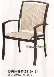 ╭☆雪之屋居家生活館☆╯A890-01紗網休閒椅洽談椅涼椅戶外椅造型椅摩登椅